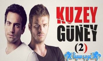 Thread: Kuzey Guney Season 2 Episode 4 By Urdu 1 - 11th May 2014